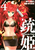 銃姫 -Phantom Pain- (4)