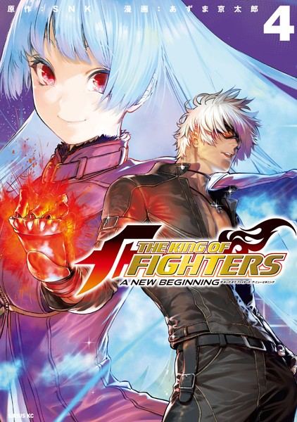 THE KING OF FIGHTERS 〜A NEW BEGINNING〜 4