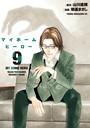 マイホームヒーロー (9)