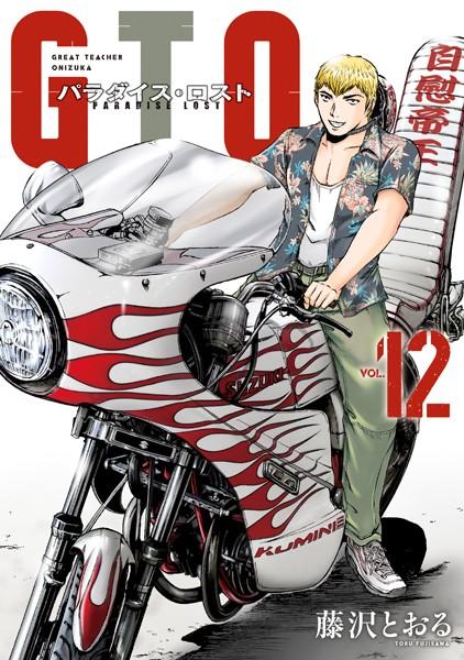 GTO パラダイス・ロスト 12
