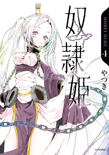 奴隷姫 (4)