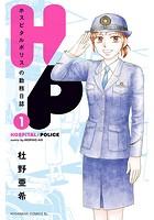 H/P ホスピタルポリスの勤務日誌