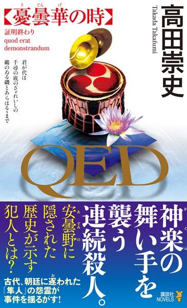 QEDシリーズ