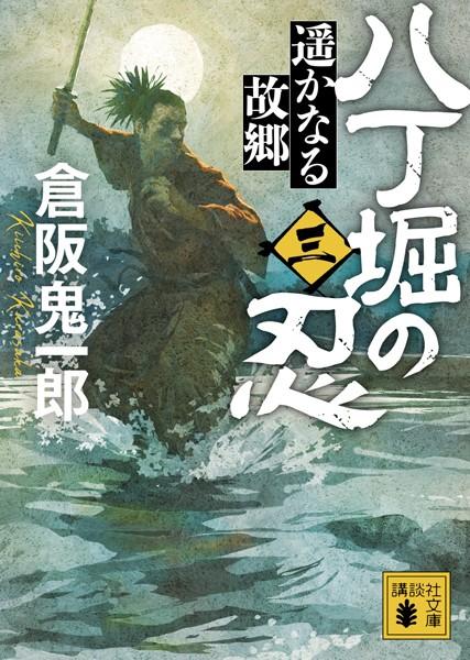八丁堀の忍 (三) 遥かなる故郷