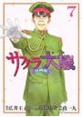 サクラ大戦 漫画版第二部 (7)