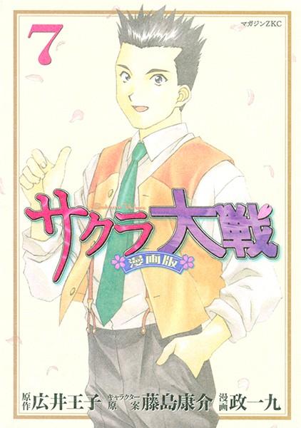 サクラ大戦 漫画版 (7)