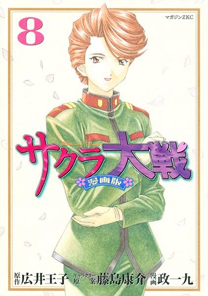 サクラ大戦 漫画版 (8)