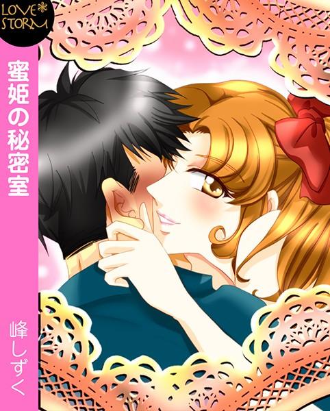 蜜姫の秘密室〜夜のお悩み受け付けます♪〜 LOVE STORM
