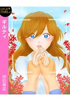 ギルティ〜散らされた花びら〜 LOVE STORM