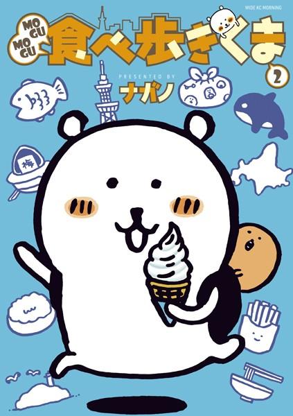 MOGUMOGU食べ歩きくま (2)