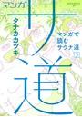 マンガ サ道〜マンガで読むサウナ道〜 (3)