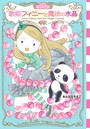 ムーンヒルズ魔法宝石店 (3) 歌姫フィニーと魔法の水晶