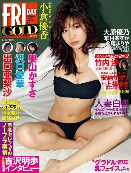 フライデー別冊 ゴールド 2019年5月15日増刊号