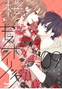 桜色キスホリック 分冊版(9)
