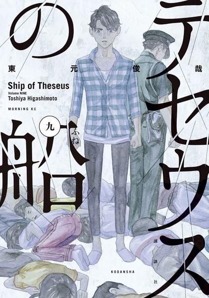 テセウスの船 (9)