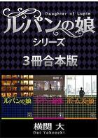 ルパンの娘シリーズ 3冊合本版