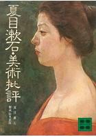 夏目漱石・美術批評