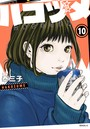ハコヅメ〜交番女子の逆襲〜 (10)