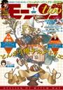 月刊モーニング・ツー 2020年1月号 [2019年11月22日発売]