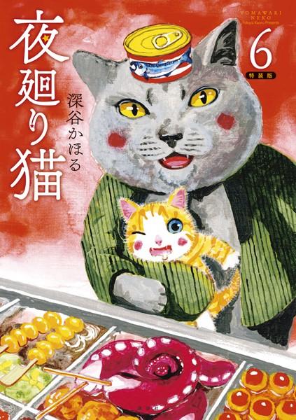 夜廻り猫 (6)特装版