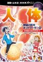 NHKスペシャル 人体-神秘の巨大ネットワーク- 漫画でよめる! 4 生命誕生と長生きのひみつ!