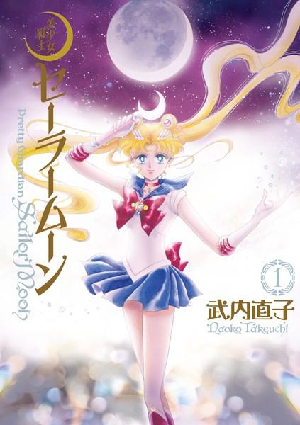 美少女戦士セーラームーン 完全版【期間限定 試し読み増量版】