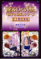 龍&Dr.外伝 「獅子と館長」シリーズ全2冊合本版