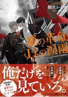 龍の革命、Dr.の涙雨 龍&Dr. (38) 【電子特典付き】