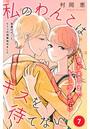 私のわんこはキスを待てない [comic tint]分冊版 (7)