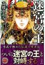 迷宮の王 (3) 神と獣と人と 電子書籍特典付き