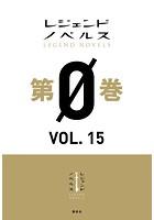 レジェンドノベルス 第0巻 VOL.15 2019年12月版