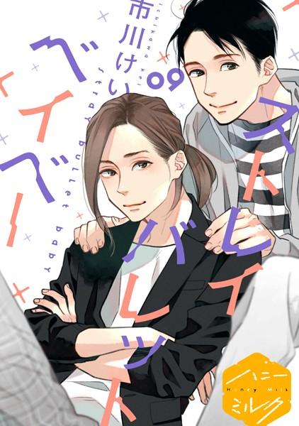 【社会人 BL漫画】ストレイバレットベイベー(単話)