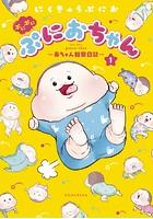 ぷにぷにぷにおちゃん 〜赤ちゃん観察日記〜