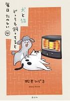 犬と猫どっちも飼ってると毎日たのしい (4)