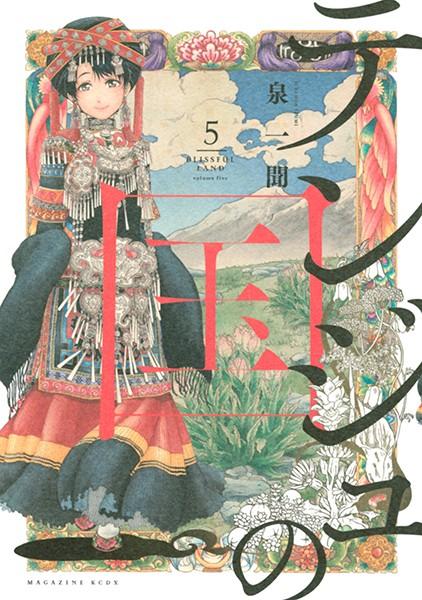 テンジュの国 (5)