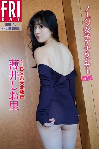 薄井しお里「ノーパン女子アナウンサー vol.2」 FRIDAYデジタル写真集