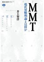 MMT 現代貨幣理論とは何か