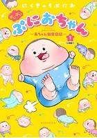 ぷにぷにぷにおちゃん 〜赤ちゃん観察日記〜 分冊版 (1)