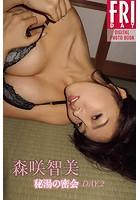 森咲智美「秘湯の密会 DAY.2」 FRIDAYデジタル写真集