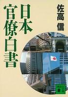 日本官僚白書