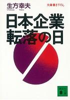 日本企業 転落の日