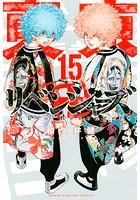 東京卍リベンジャーズ (15)