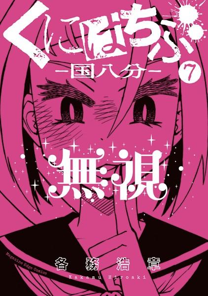 くにはちぶ (7)