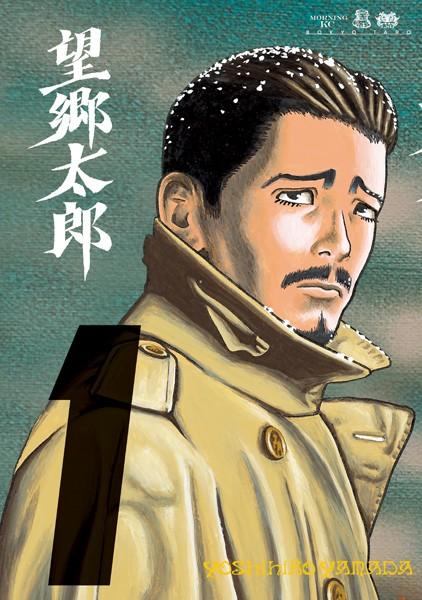 望郷太郎 (1)