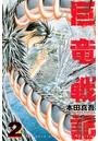 巨竜戦記 (2)