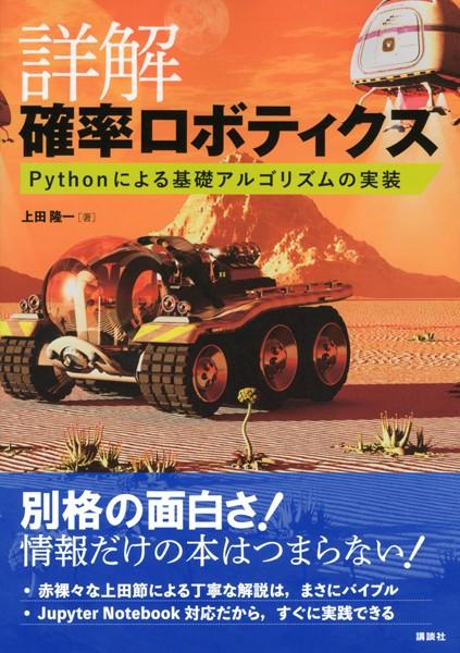 詳解 確率ロボティクス Pythonによる基礎アルゴリズムの実装