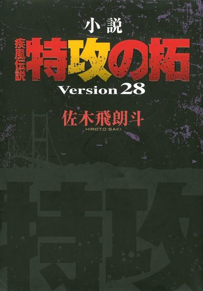 小説 疾風伝説 特攻の拓 Version 28