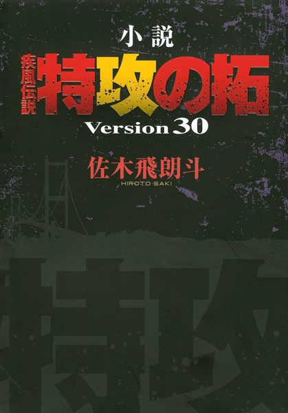 小説 疾風伝説 特攻の拓 Version 30