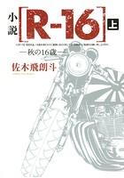 小説 [R-16] 秋の16歳