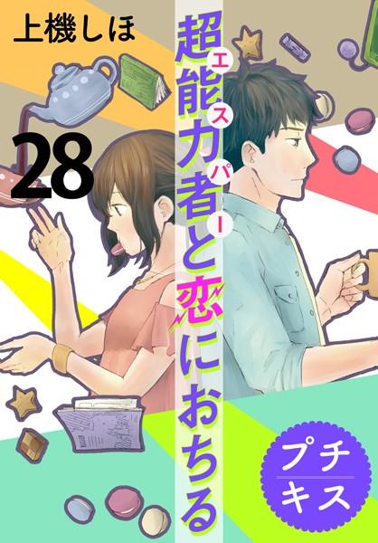 超能力者と恋におちる プチキス (28)